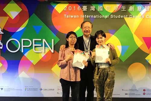 """天理学子喜获""""台湾国际学生创意设计大赛""""国际大奖"""