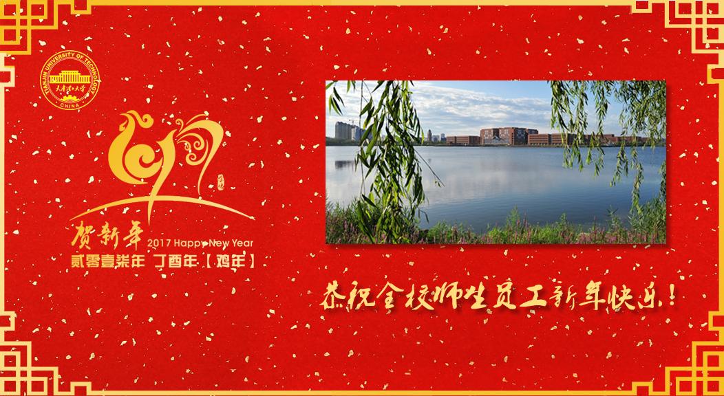 马建标,荆洪阳发表2017新年致辞